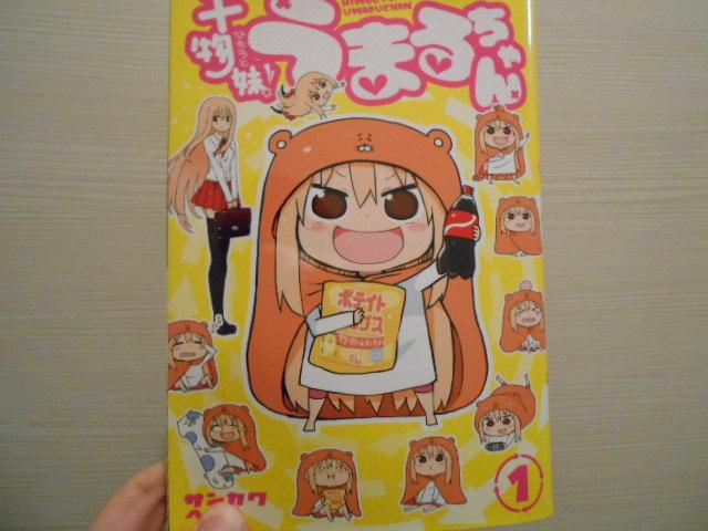 『干物妹!うまるちゃん』第1巻の表示