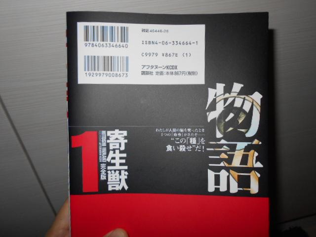 『寄生獣』完全版 第1巻の裏表紙