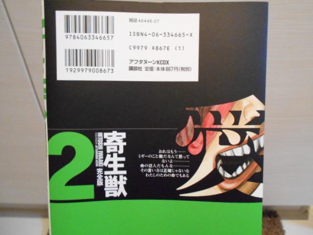 『寄生獣』完全版 第2巻の裏表紙