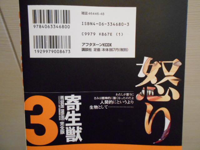 『寄生獣』完全版 第3巻の裏表紙