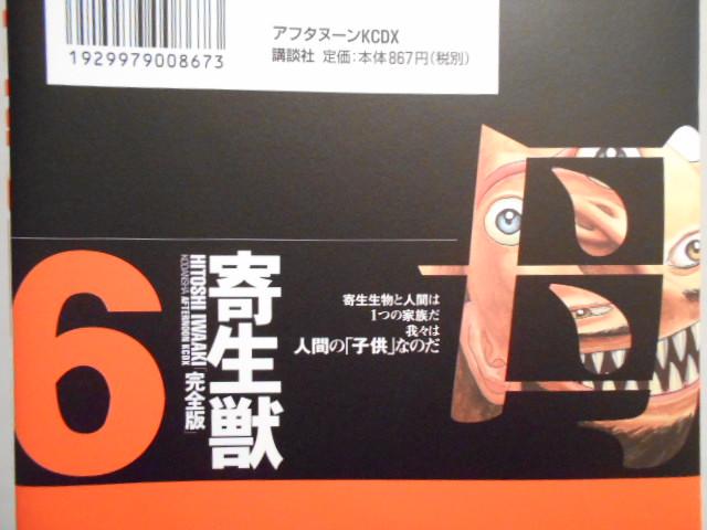 『寄生獣』完全版 第6巻の裏表紙