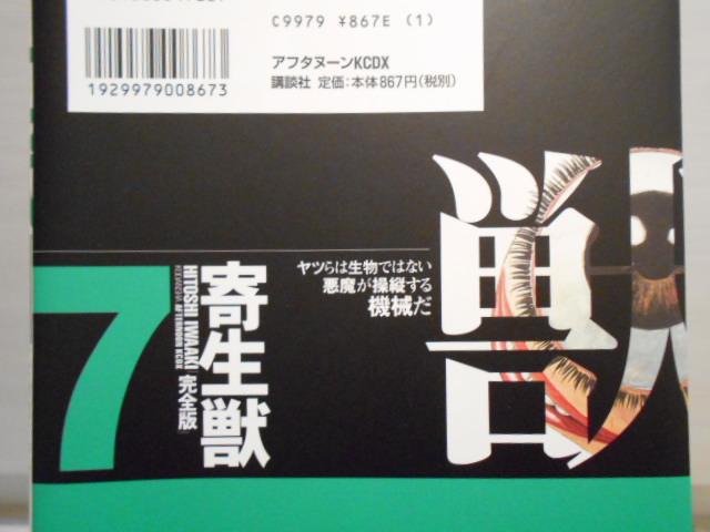『寄生獣』完全版 第7巻の裏表紙