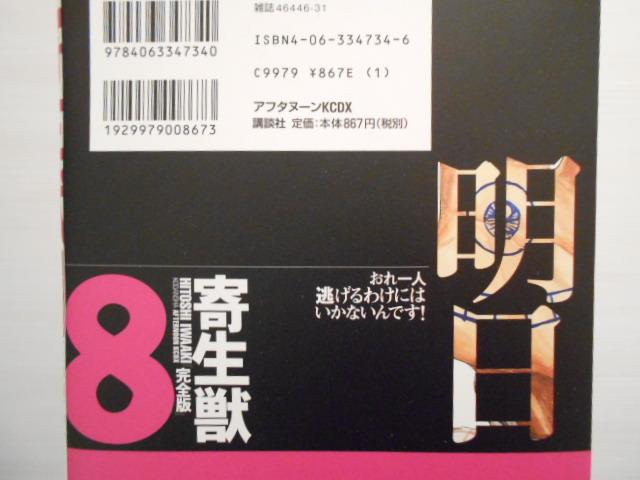 『寄生獣』完全版 第8巻の裏表紙